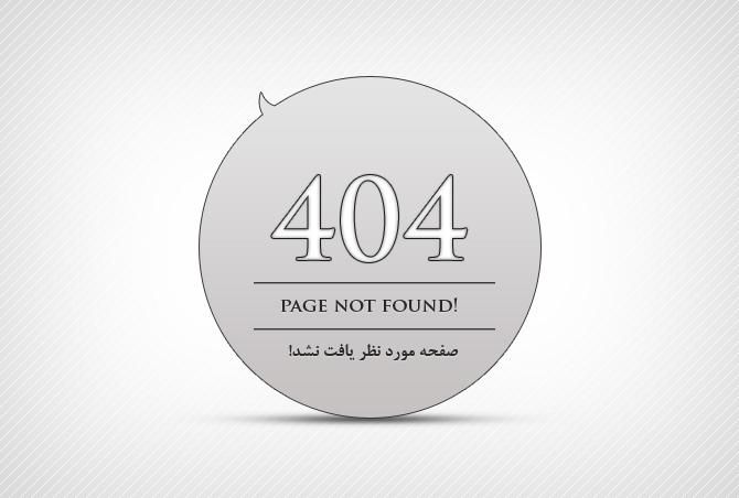 404 پیدا نشد