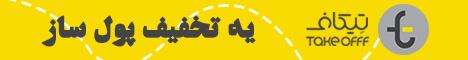 وب سایت تخفیف دهی آفکادو