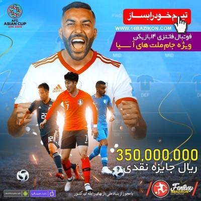 فوتبال فانتزی جام ملتهای آسیا در 14بازیکن