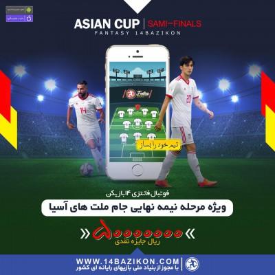 راند نیمه نهایی جام ملتهای آسیا