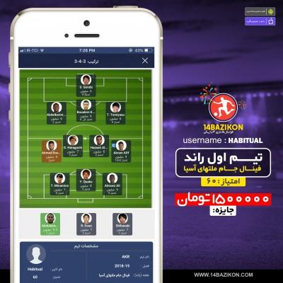 جوایز برندگان راند فینال جام ملتهای آسیا  واریز شد.