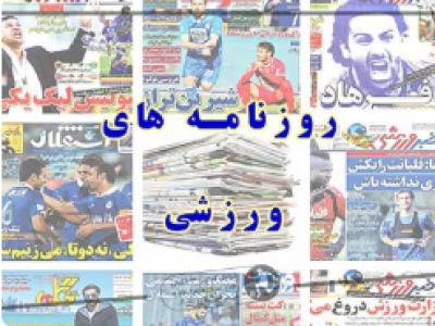 روزنامه های ورزشی دوشنبه ۲۵ شهریور ۱۳۹۸