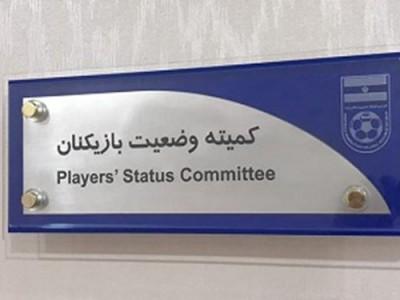 کمیته وضعیت بازیکنان آرای جدید صادر کرد